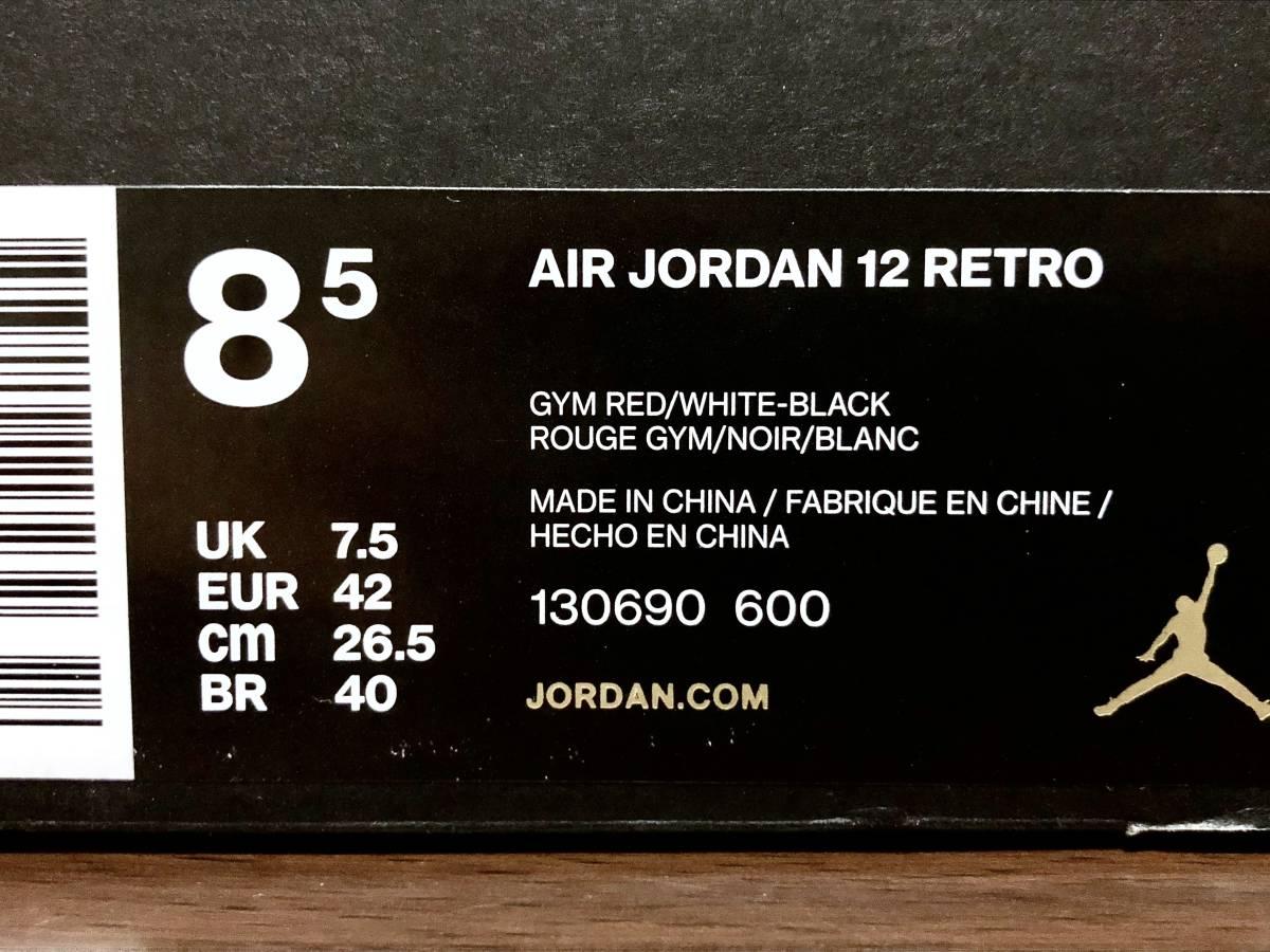 16年製 NIKE AIR JORDAN 12 RETRO GYM RED ナイキ エアジョーダン XII マイケル【130690-600】ジム レッド ホワイト 赤×白 US8.5_画像10