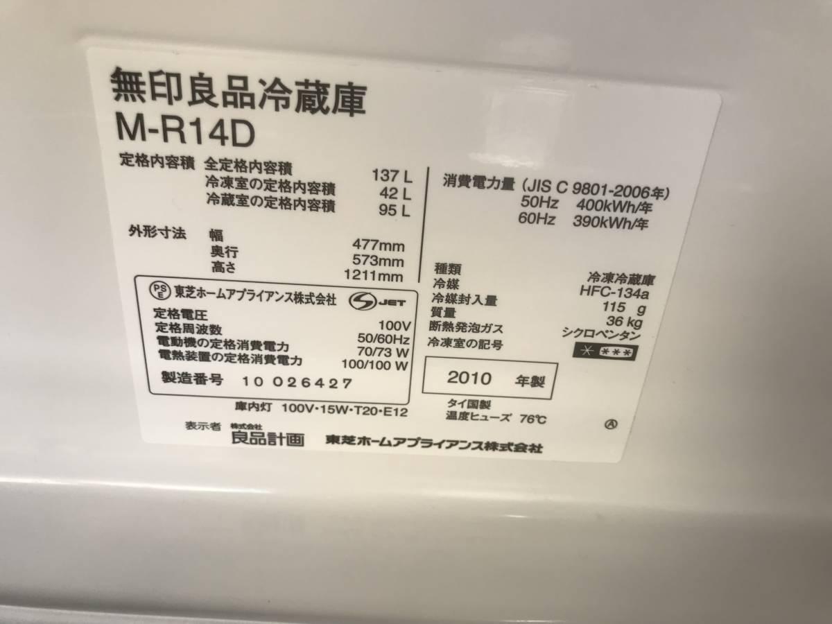 直引取・エリア限定配送のみ 冷蔵庫 無印 1人暮らし 単身用 2D 137L M-R14D 2010年 MUJI 良品計画 川崎区 SG_画像10