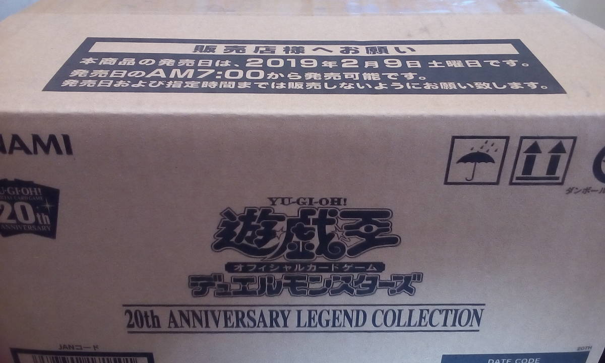 新品未開封 遊戯王20th ANNIVERSARY LEGEND COLLECTION レジェンドコレクション24box 1カートン