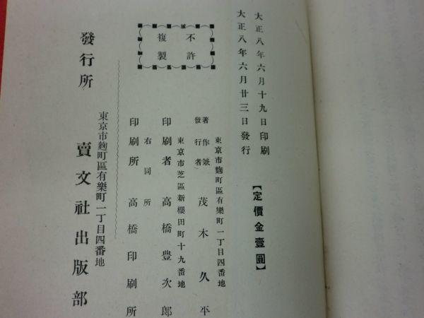 発禁稀覯本 尾崎士郎処女出版『西洋社会運動者評伝』大正8年初版 茂木久平共著 _画像5
