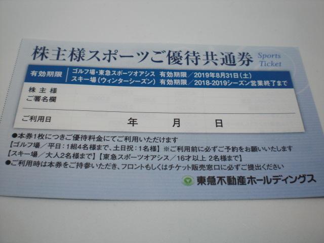 東急不動産株主様スポーツご優待共通券1枚 スポーツオアシス スキー場 数量6