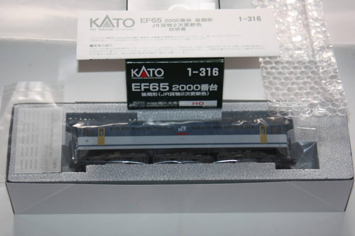 EF65 2000番台 後期形(JR貨物2次更新色)1両 KATO