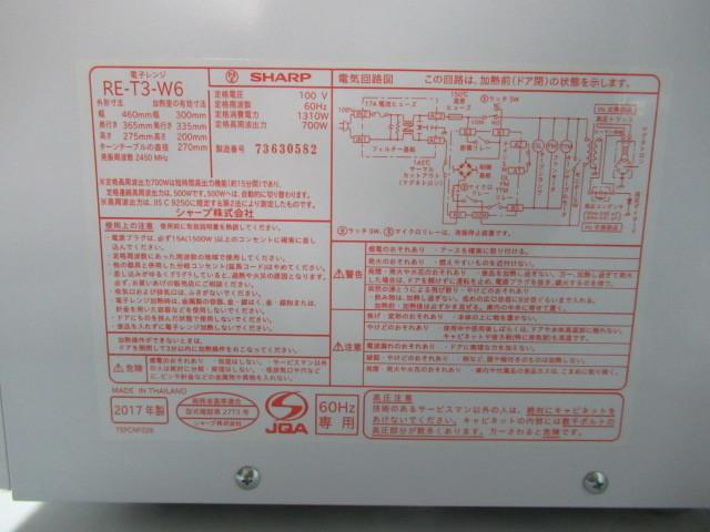AKN071/電子レンジ/シャープ/SHARP/RE-T3-W6/2017年製/西日本専用/美品/中古品/_画像4