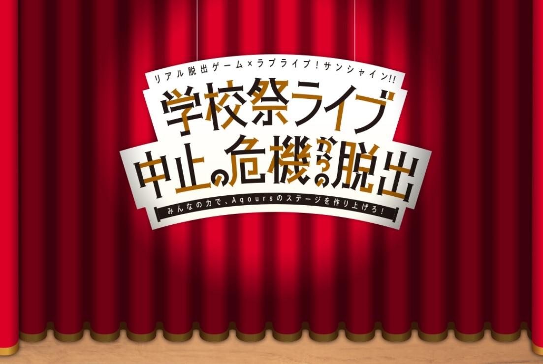 7/27(土) 19:30~ ラブライブ!サンシャイン!! Aqours リアル脱出ゲーム Zepp Tokyo 特典付き