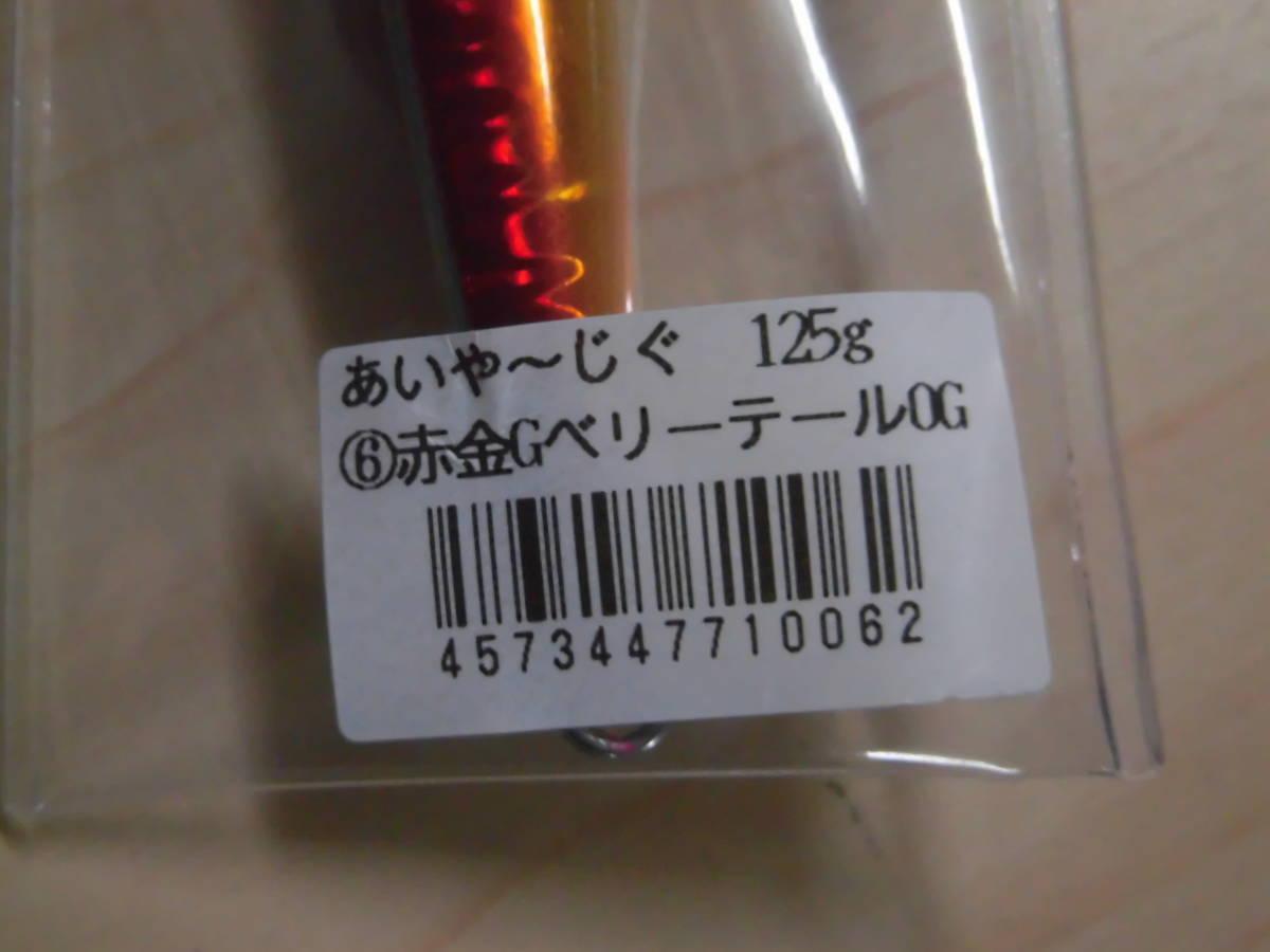 タナジグ あいや~ジグ125g 赤金GベリーテールOG     あいやージグ_画像3