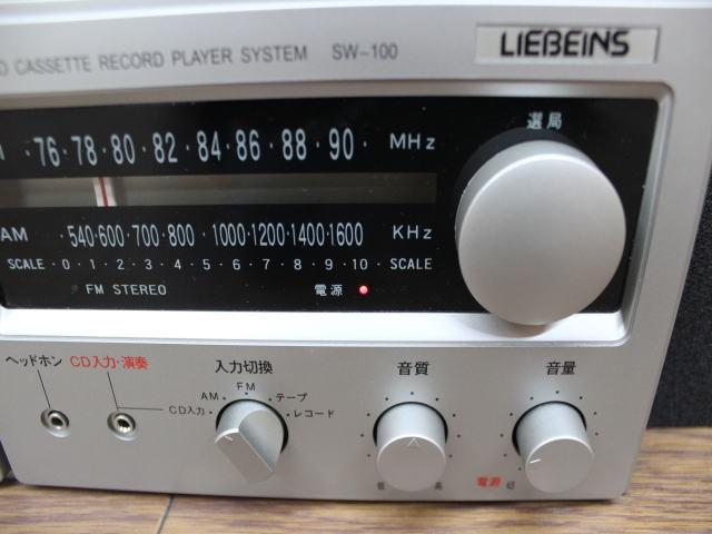 未使用☆LIEBEINS コンポ レコードプレイヤー カセット SW-100 卓上型ラジオ ☆ミニコンポ_画像3