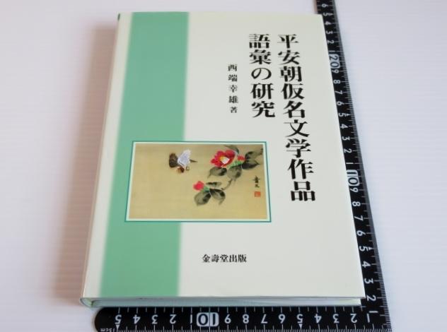◆平安朝仮名文學作品語彙の研究 金壽堂出版