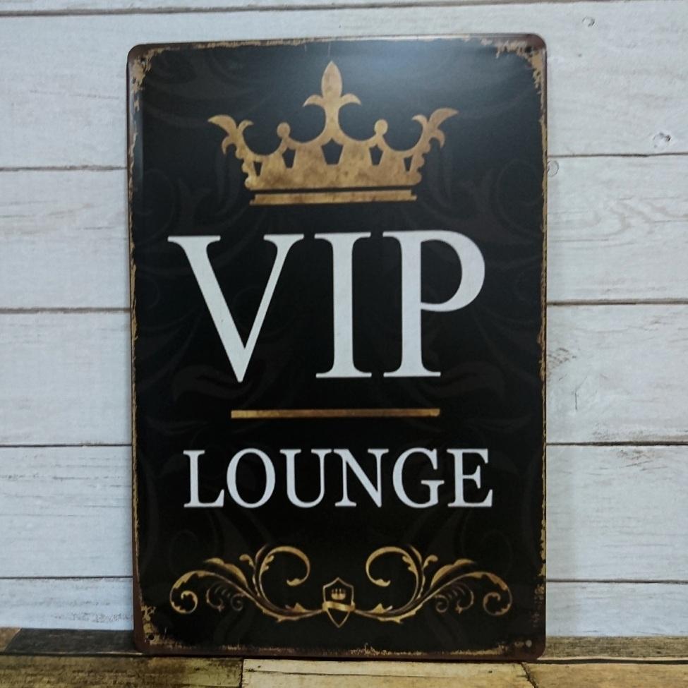 送料無料 新品 ブリキ看板 アメリカン ポスター VIP LOUNGE ビップ ラウンジ 店舗 部屋 装飾 kou 文字