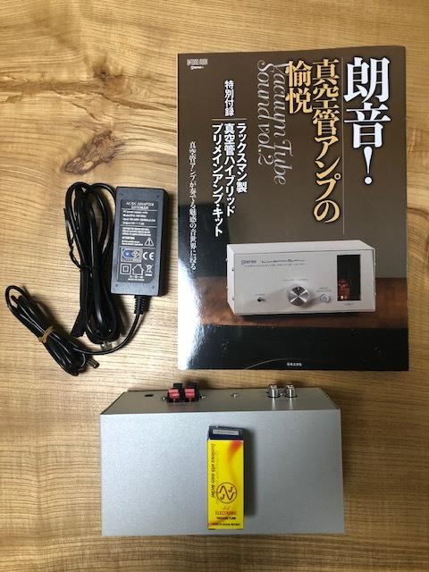 Luxman made vacuum tube hybrid pre-main amplifier * kit