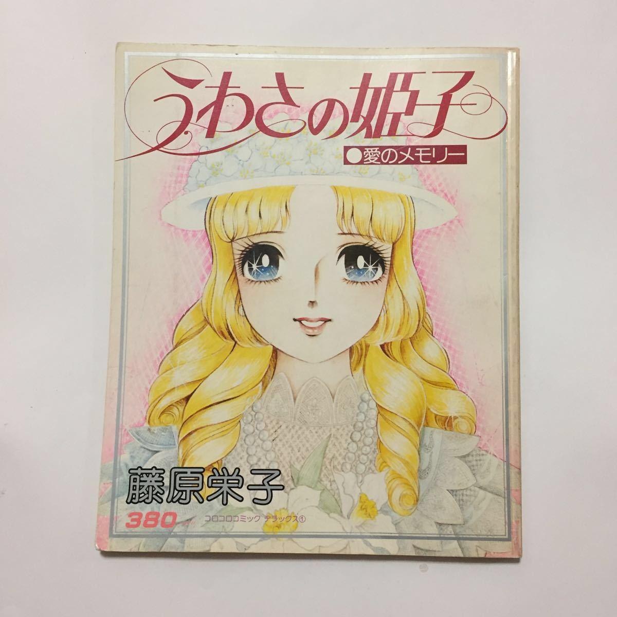 初版 うわさの姫子 愛のメモリー イラスト集 藤原栄子_画像1