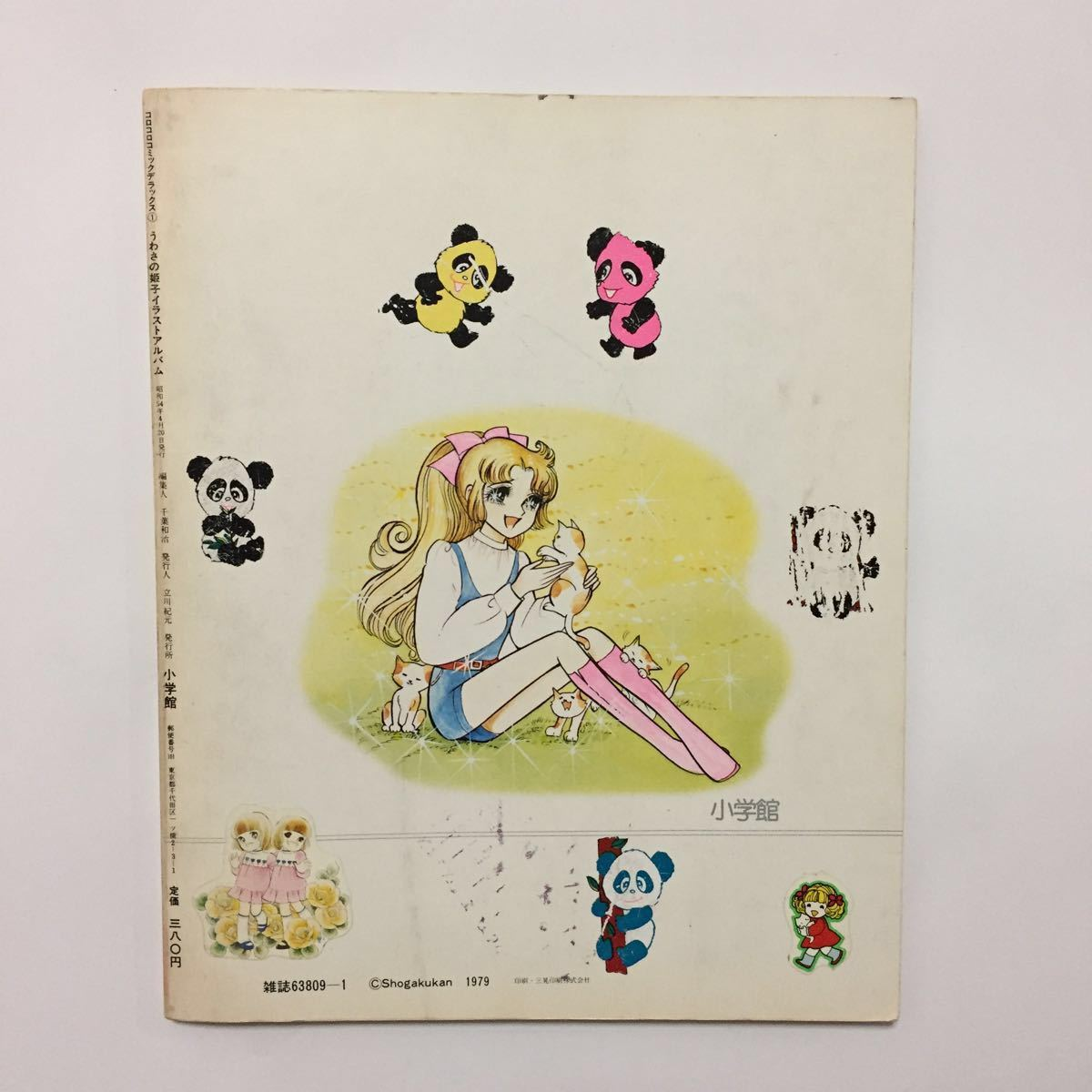 初版 うわさの姫子 愛のメモリー イラスト集 藤原栄子_画像2