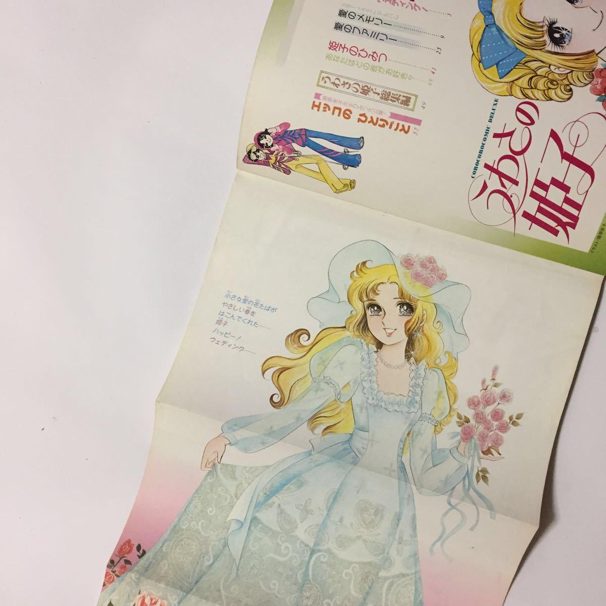 初版 うわさの姫子 愛のメモリー イラスト集 藤原栄子_画像3