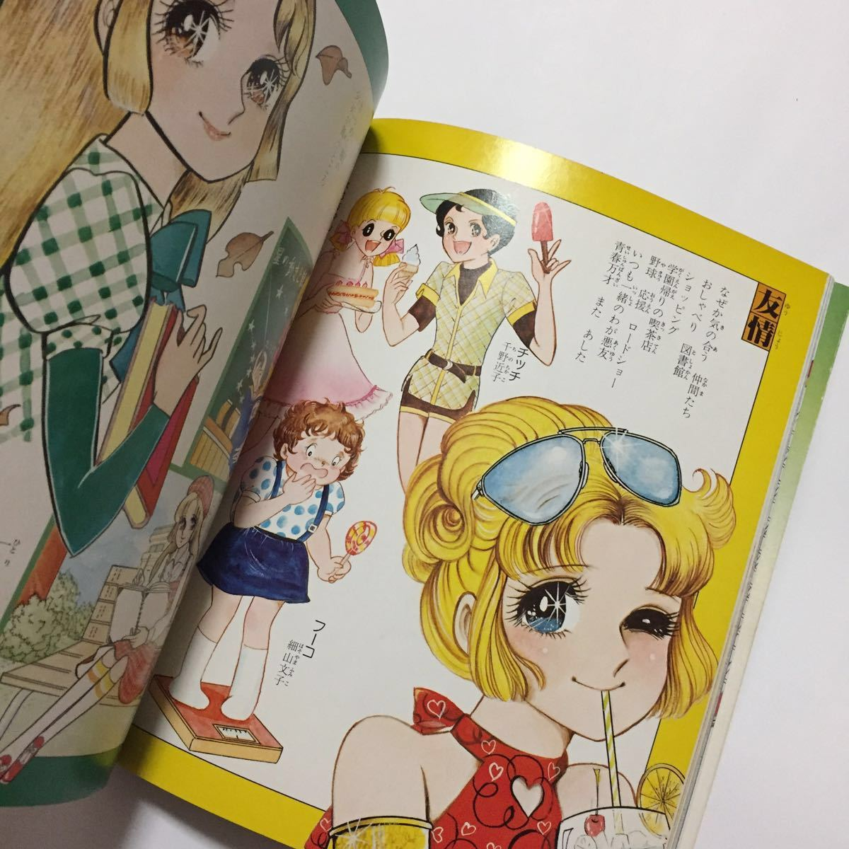 初版 うわさの姫子 愛のメモリー イラスト集 藤原栄子_画像6