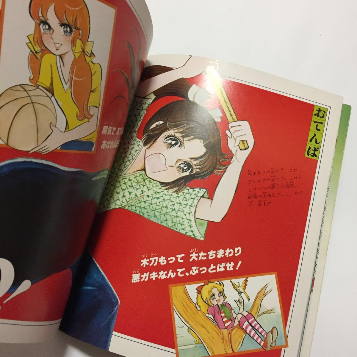 初版 うわさの姫子 愛のメモリー イラスト集 藤原栄子_画像5