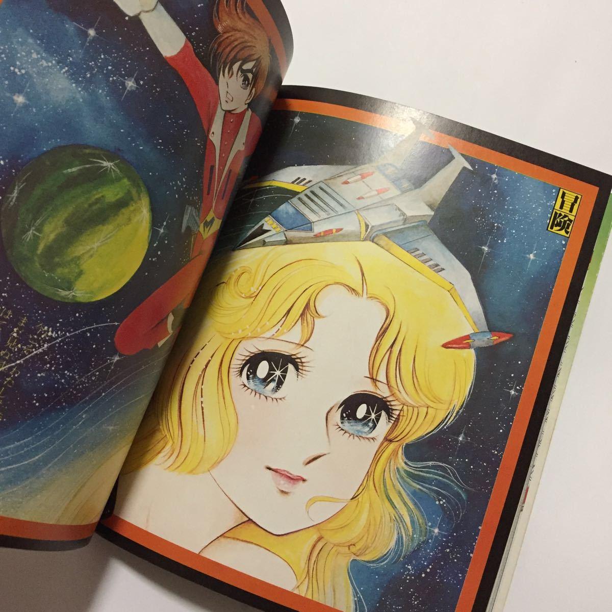 初版 うわさの姫子 愛のメモリー イラスト集 藤原栄子_画像7