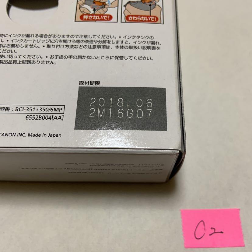 Canon キヤノン 純正インクカートリッジ BCI-351(BK/C/M/Y/GY)+BCI-350PGBK 6色マルチパック _画像2