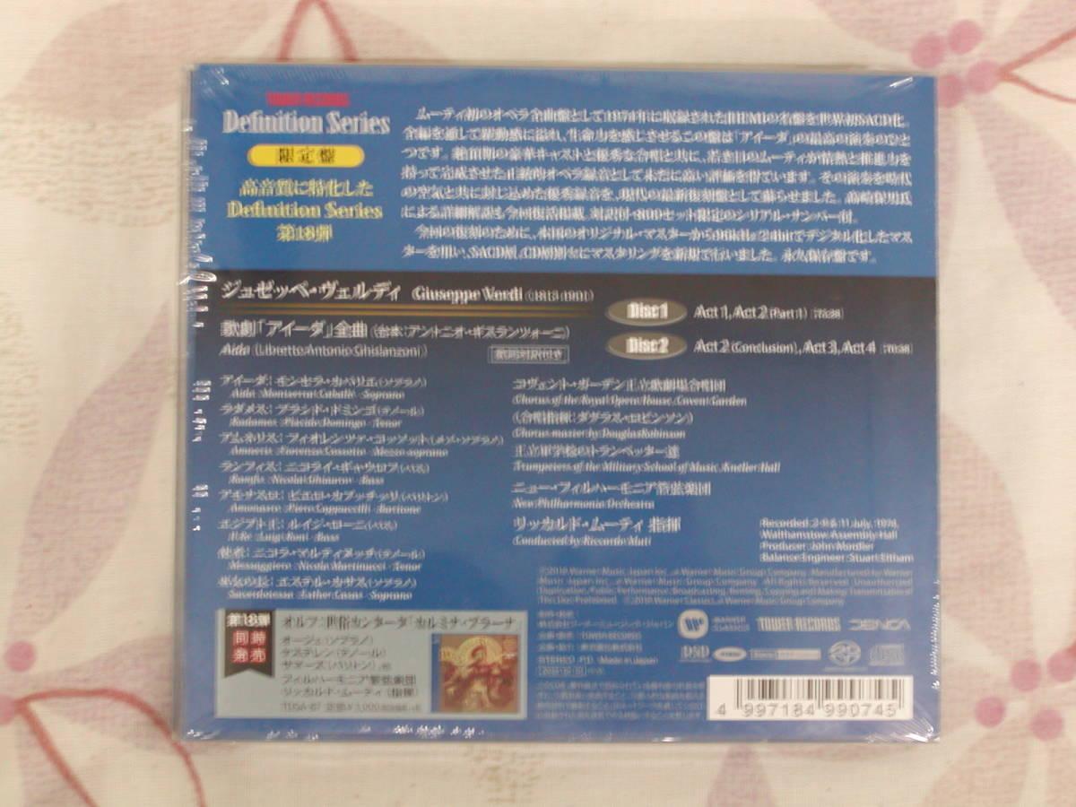 【未開封新品】 ヴェルディ アイーダ / ムーティ SACD ハイブリッド タワーレコード限定_画像2