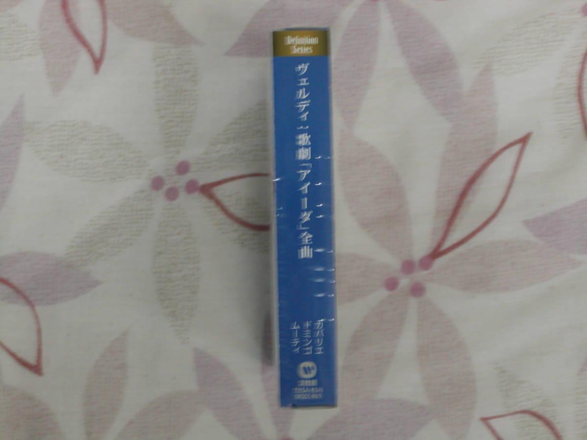 【未開封新品】 ヴェルディ アイーダ / ムーティ SACD ハイブリッド タワーレコード限定_画像3