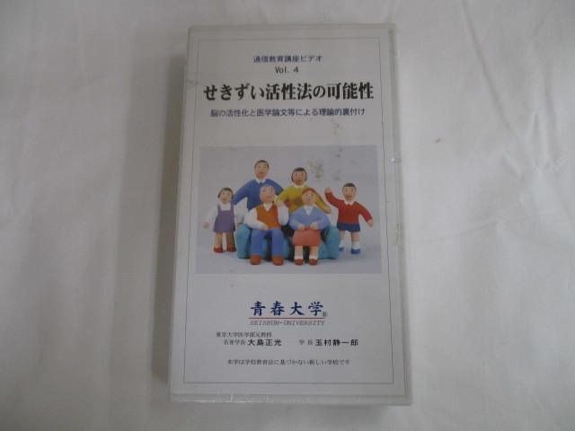 ★ 未開封 VHS / せきずい活性法の可能性 / 青春大学_画像1