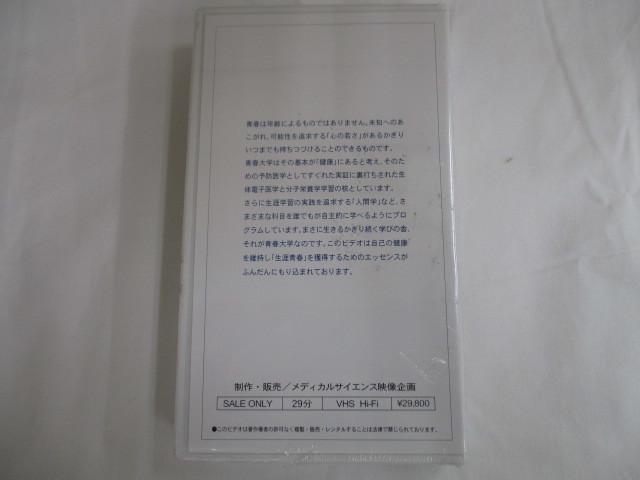 ★ 未開封 VHS / せきずい活性法の可能性 / 青春大学_画像2
