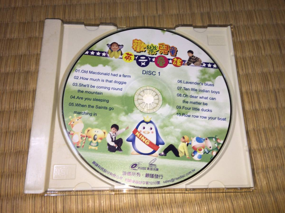 *VIDEO-CD[ English nursery rhyme DISK1 (VIDEO-CD disk only )]*