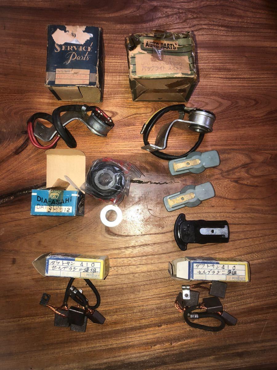 希少!ダットサン311、312、410、411、520 ブルーバード 、セドリック、グロリア デスビローター他部品セット新品 売り切り。
