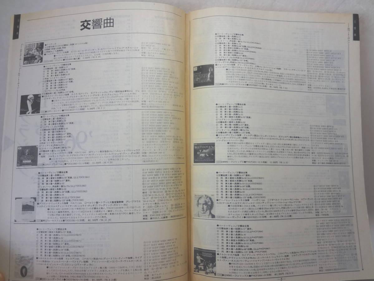 レコードイヤーブック '96 1996年 1995年度クラシックCD LPビデオ 総目録 レコード芸術1月号 付録 推薦盤 一覧 送料188 Record Year book_画像4