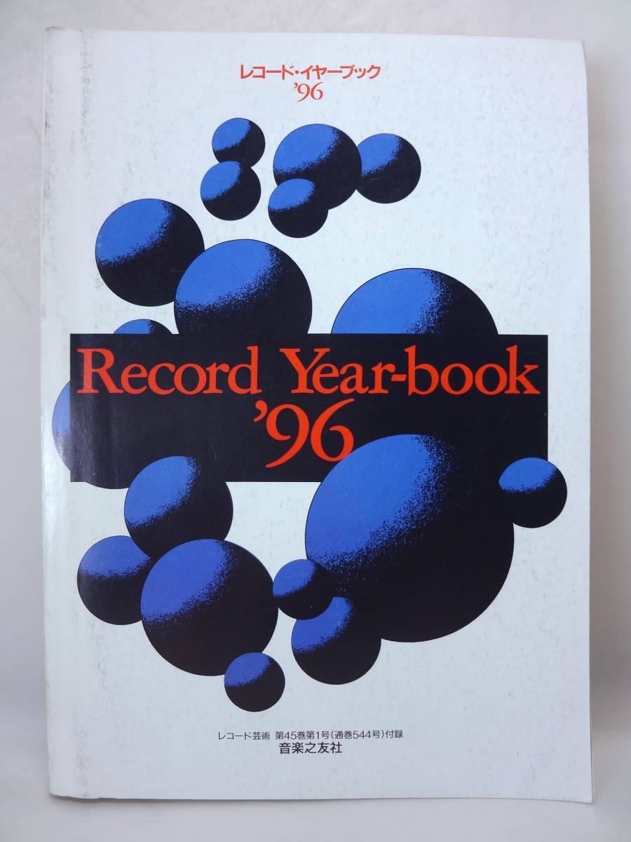 レコードイヤーブック '96 1996年 1995年度クラシックCD LPビデオ 総目録 レコード芸術1月号 付録 推薦盤 一覧 送料188 Record Year book_画像1