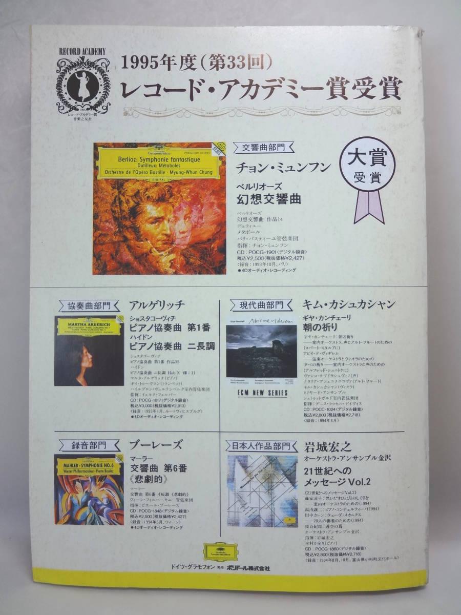 レコードイヤーブック '96 1996年 1995年度クラシックCD LPビデオ 総目録 レコード芸術1月号 付録 推薦盤 一覧 送料188 Record Year book_画像2