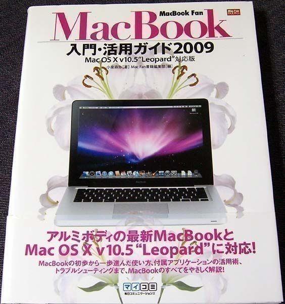 MacBook入門活用ガイド2009|OS X v10.5 Leopard対応 アップル ノートPC 基本操作&不付属アプリ 使い方 iLife11#_落丁(ページ抜け)はありません