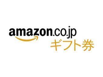 Amazonギフト券 20000円
