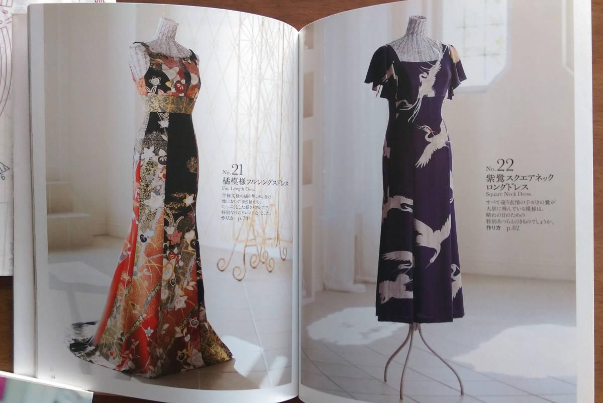 KIMONO dress★高城良子★きものからドレス 型紙付_画像3