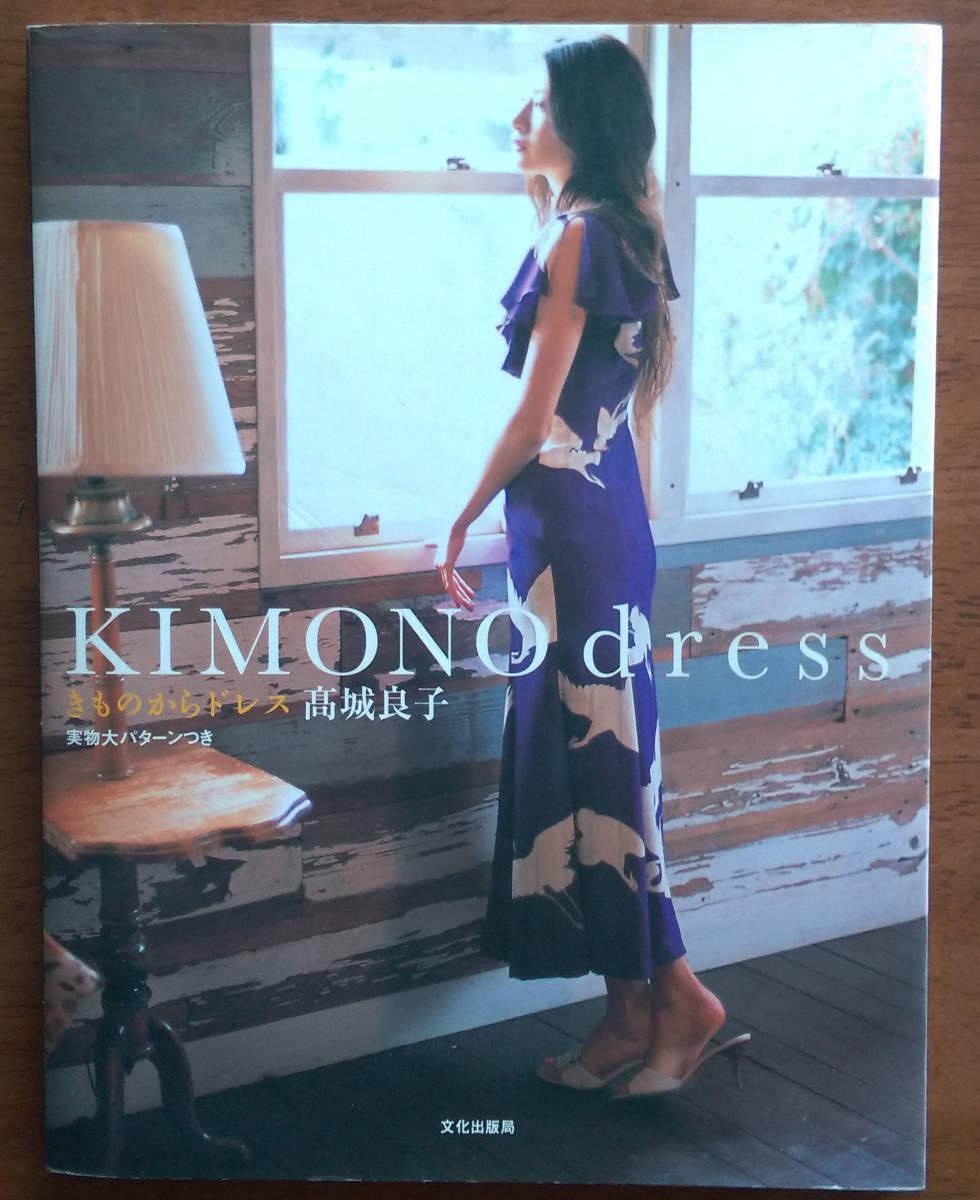 KIMONO dress★高城良子★きものからドレス 型紙付
