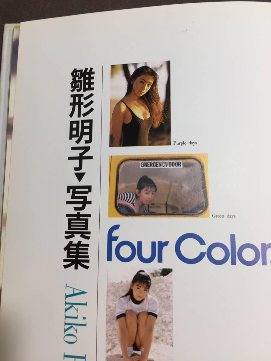 雛形明子 雛形あきこ 写真集 【Four Colors】_画像6