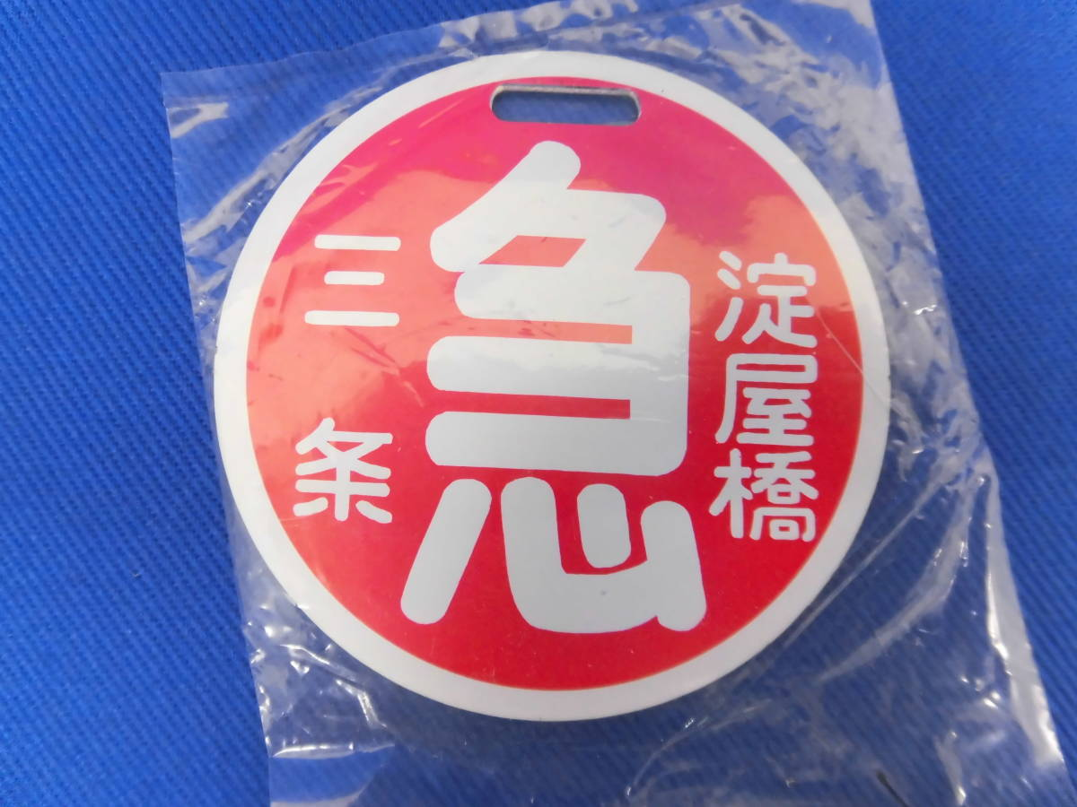 未開封 京阪電車 列車種別標識 ミニチュア(創美) 三条 淀屋橋 急_画像2