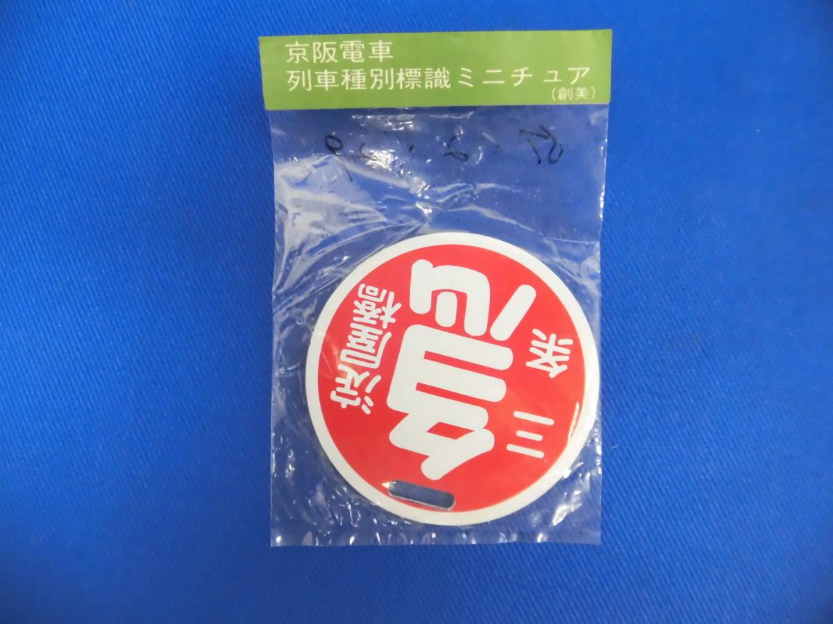 未開封 京阪電車 列車種別標識 ミニチュア(創美) 三条 淀屋橋 急