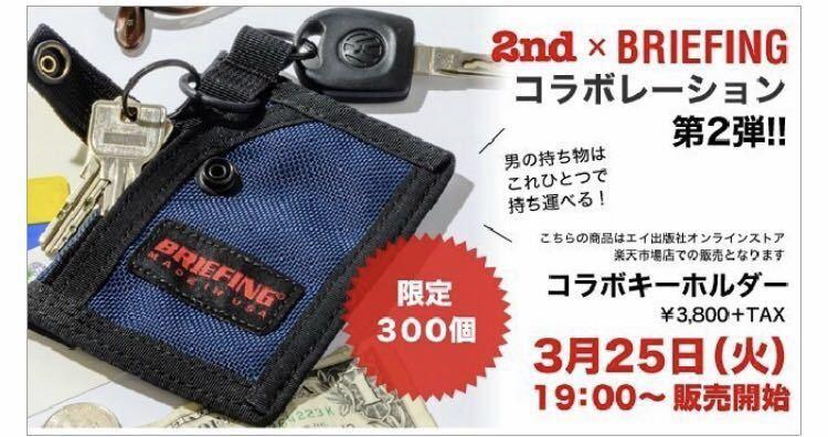 送料無料 BRIEFING × 雑誌 2nd 別注 キーホルダー第2弾 ネイビー ブリーフィング 300個限定