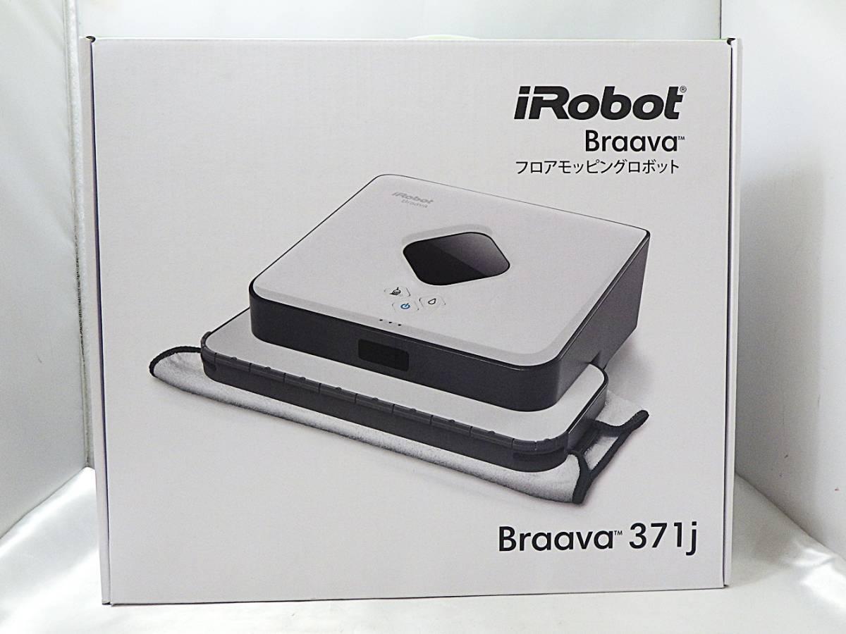 19-882 【新品 未開封品】  iRobot アイロボット 床拭きロボット掃除機 フロアモッピングロボット Braava ブラーバ 371j  保証書在中