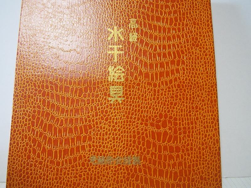 老蘭商会謹製 水干絵具 絵の具 セットまとめ_画像2