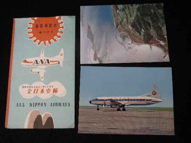 12 絵葉書 全日本空輸 搭乗記念 8枚 / 昭和レトロ 航空機 飛行機 _画像2