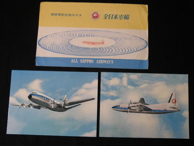 12 絵葉書 全日本空輸 搭乗記念 8枚 / 昭和レトロ 航空機 飛行機 _画像3