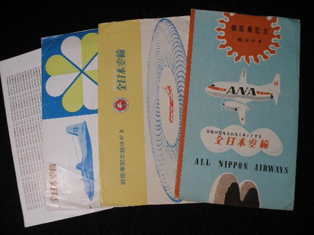 12 絵葉書 全日本空輸 搭乗記念 8枚 / 昭和レトロ 航空機 飛行機