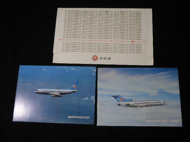 12 絵葉書 全日本空輸 搭乗記念 8枚 / 昭和レトロ 航空機 飛行機 _画像5