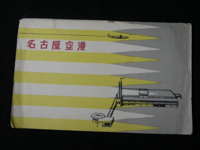 11 絵葉書 名古屋空港 7枚 / 昭和レトロ 愛知県 空港 航空機 飛行機 日ペリ航空 パノラマ