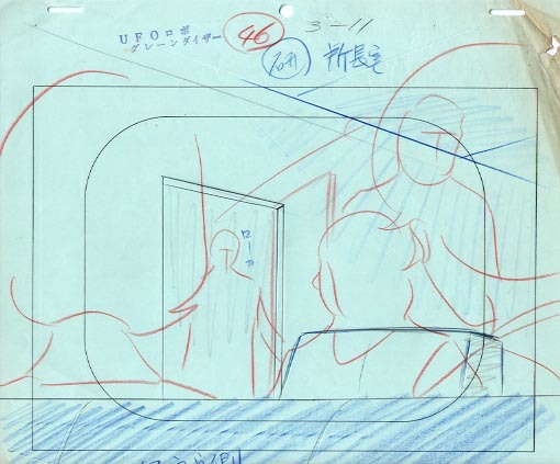 UFOロボグレンダイザーレイアウト39(検荒木伸吾セル画)