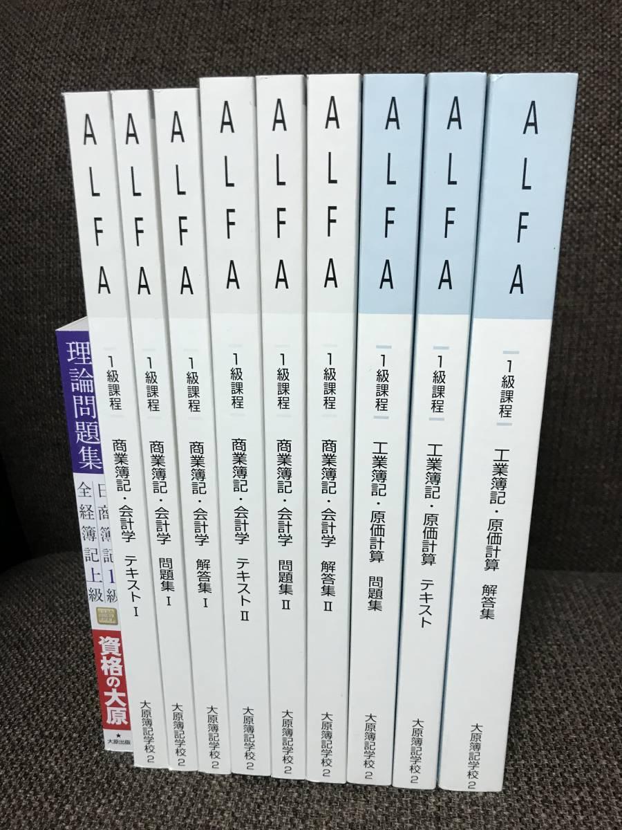 大原 簿記1級 テキスト 最新 第2版 ALPHA 10冊セット 即決 2019年_画像1