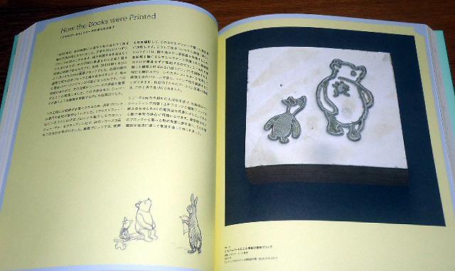 クマのプーさん 原作と原画の世界 図録 即納!_画像6