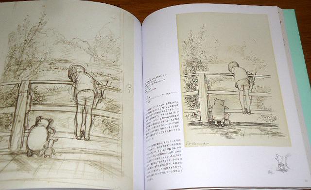クマのプーさん 原作と原画の世界 図録 即納!_画像10
