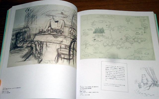 クマのプーさん 原作と原画の世界 図録 即納!_画像4