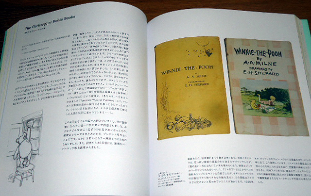 クマのプーさん 原作と原画の世界 図録 即納!_画像7